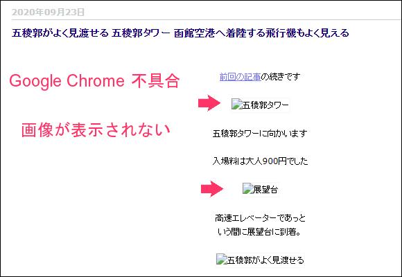Google Chromeでは表示されません