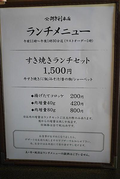 すき焼きランチ