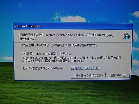 マイクロソフトがIE(Internet Explorer)を使わないで