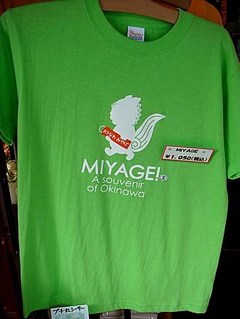 沖縄面白Tシャツ